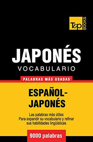 Vocabulario español-japonés - 9000 palabras más usadas (T&P Books) (Spanish Edition) Edición Kindle